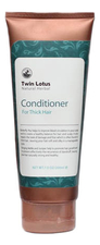 Twin Lotus Кондиционер для волос Conditioner For Thick Hair 200мл