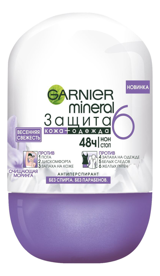 Дезодорант-ролик Защита 6 Mineral 50мл дезодорант ролик эффект чистоты mineral garnier men 50мл