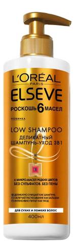 Шампунь-уход 3 в 1 для волос Роскошь 6 масел Elseve Low Shampoo: Шампунь-уход 400мл (дозатор) фото
