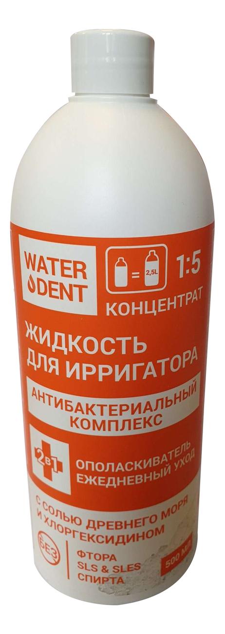Жидкость для ирригатора Антибактериальный комплекс Water Dent 500мл: Жидкость 500мл l карнитин vplab concentrate жидкость 500мл вишня черника [vp162496]