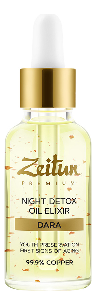Ночной детокс-эликсир для лица Premium Night Detox Oil Elixir Dara 30мл со эликсир купить