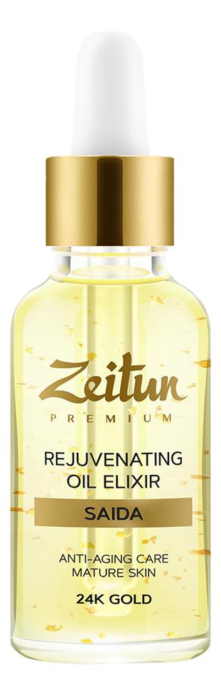 Омолаживающий ночной масляный эликсир для лица Premium Saida Rejuvenating Oil Elixir 30мл