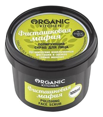 Полирующий скраб для лица Фисташковая мафия Organic Kitchen Polishing Face Scrub 100мл недорого