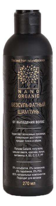 Бессульфатный шампунь от выпадения волос с витаминным комплексом 270мл: Шампунь 270мл