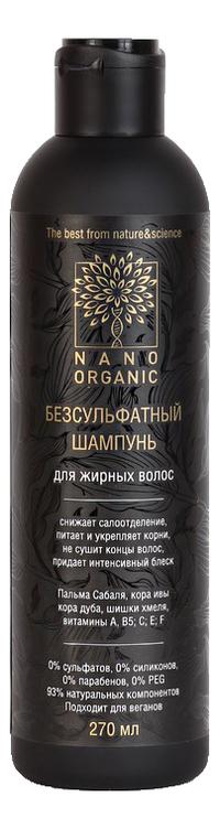 Бессульфатный шампунь для жирных волос с витаминным комплексом 270мл: Шампунь 270мл