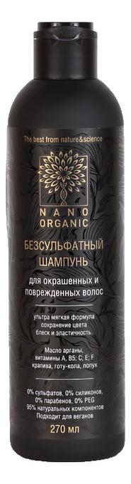 Бессульфатный шампунь для окрашенных и поврежденных волос с витаминным комплексом 270мл: Шампунь 270мл