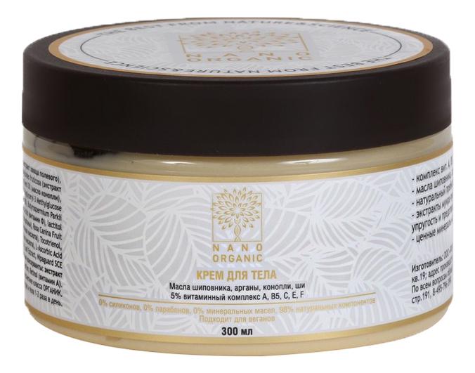 Купить Крем для тела с экстрактом масла шиповника, арганы, конопли, ши и 5% витаминный комплекс 300мл, Nano Organic