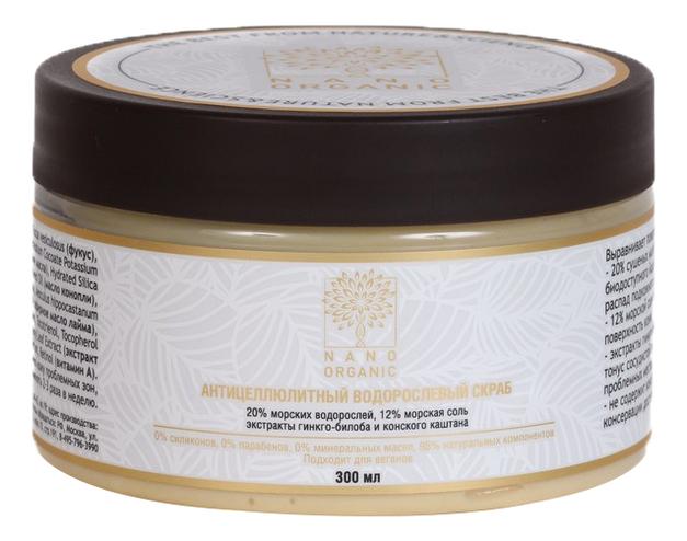 цена на Антицеллюлитный водорослевый скраб для тела с экстрактом гинкго-билоба и конского каштана 300мл