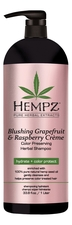 Hempz Шампунь для волос Blushing Grapefruit & Raspberry Creme Shampoo 1000мл (грейпфрут и малина)