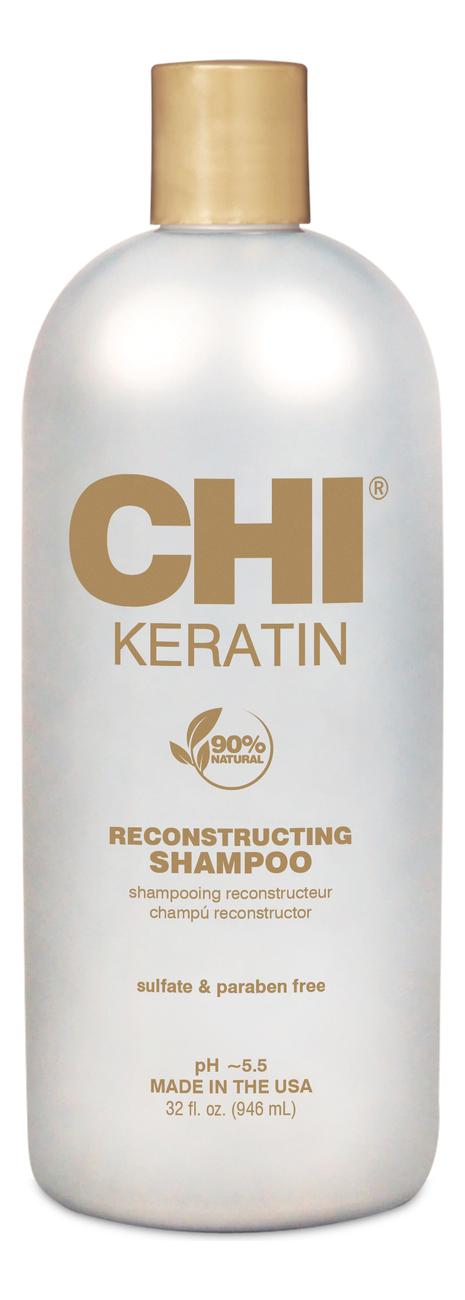 Фото - Кератиновый шампунь для волос Keratin Shampoo: Шампунь 946мл selective professional шампунь keratin rigenerante shampoo кератиновый 1000 мл