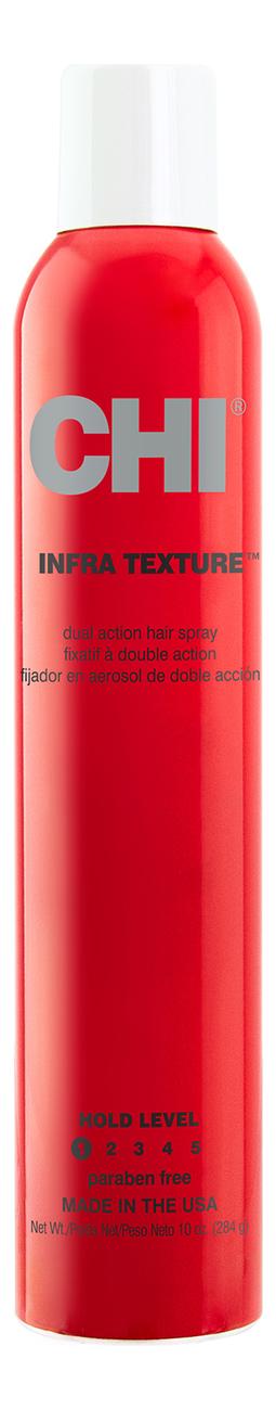 Лак для волос двойного действия Infra Texture Dual Action Hair Spray: 284г