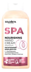Питательный крем для рук с природными антиоксидантами Nourishing Hand Cream (олива, персик): Крем 60мл
