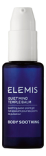 Elemis Бальзам для тела Body Soothing Quiet Mind Temple Balm 15мл