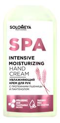Увлажняющий крем для рук с протеинами пшеницы Intensive Moisturizing Hand Cream: Крем 60мл коллагеновый крем для рук увлажняющий collagen hand cream moisturizing home line 75мл