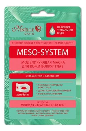 Моделирующая тканевая маска для кожи вокруг глаз с плацентой и эластином Meso-System 12г моделирующая маска