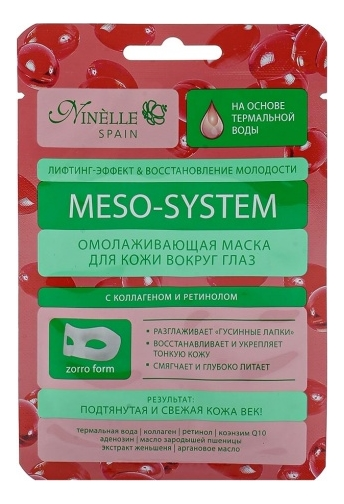 Омолаживающая тканевая маска для кожи вокруг глаз с коллагеном и ретинолом Meso-System 12г philoderm premium meso keractise
