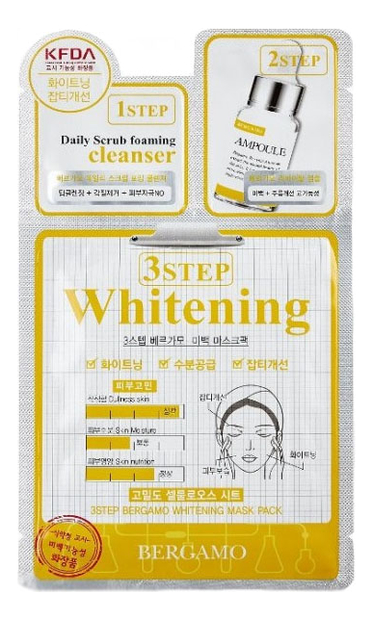 Трехэтапная маска для лица осветляющая 3Step Whitening Mask Pack 8мл трехэтапная маска для лица увлажняющая bergamo 3 step aqua mask pack