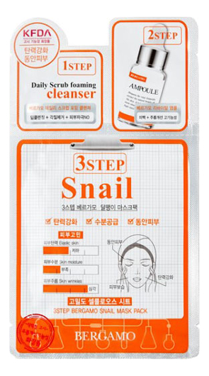 Трехэтапная маска для лица 3Step Snail Mask Pack 8мл трехэтапная маска для лица увлажняющая bergamo 3 step aqua mask pack