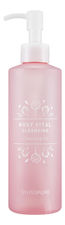 SWISS PURE Гидрофильное масло для лица Rosy Vital Cleansing Oil 250мл