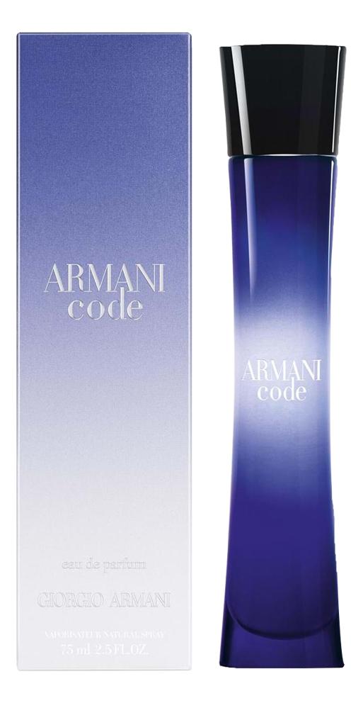 Купить Code pour femme: парфюмерная вода 75мл, Giorgio Armani