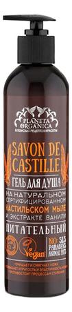 Купить Гель для душа Питательный Savon de Castille 400мл, Planeta Organica