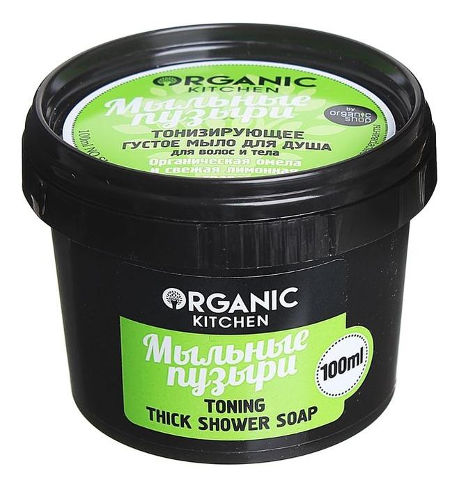 Тонизирующее густое мыло для душа Мыльные пузыри Organic Kitchen Toning Think Shower Soap 100мл