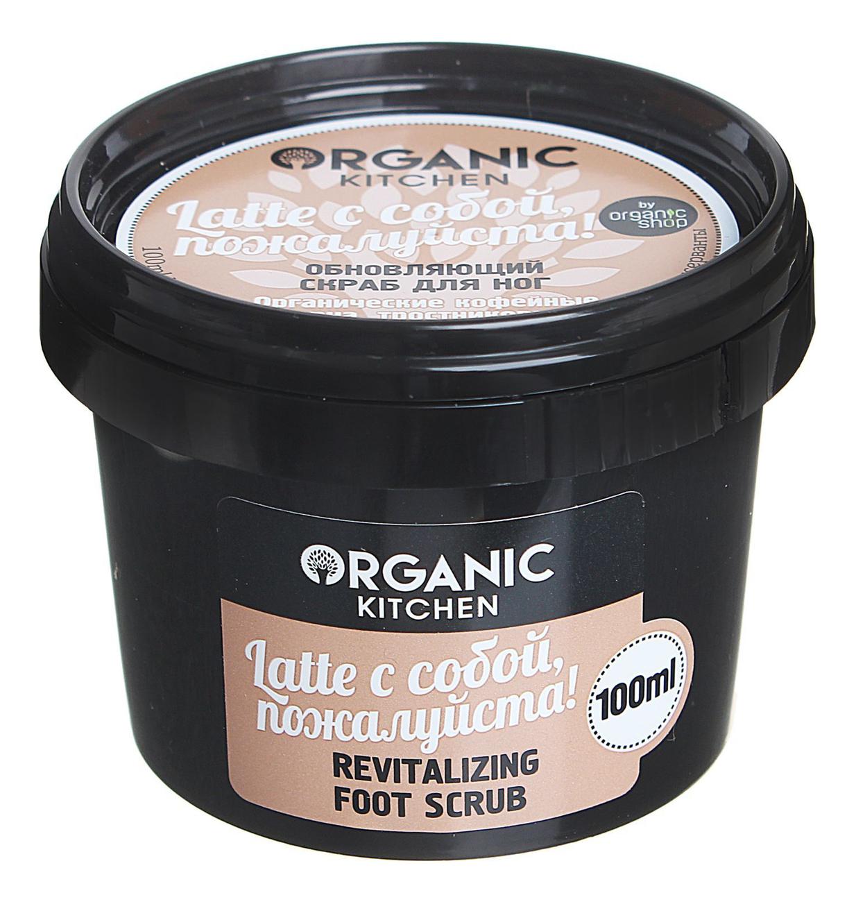 Обновляющий скраб для ног Latte с собой, пожалуйста Organic Kitchen Organic Kitchen 100мл