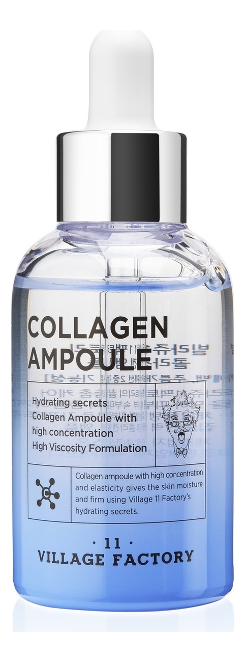 Сыворотка для лица с коллагеном Collagen Ampoule 50мл moistfull collagen