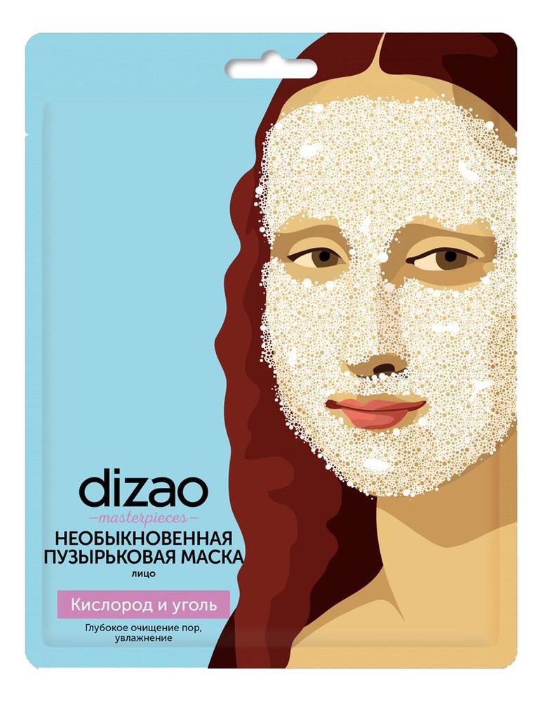 Необыкновенная пузырьковая маска для лица Кислород и уголь 25г фото