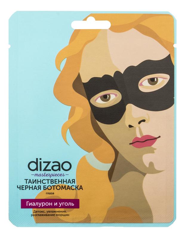 Таинственная черная маска для глаз Masterpieces Гиалурон и уголь: Маска 10г крем черная маска