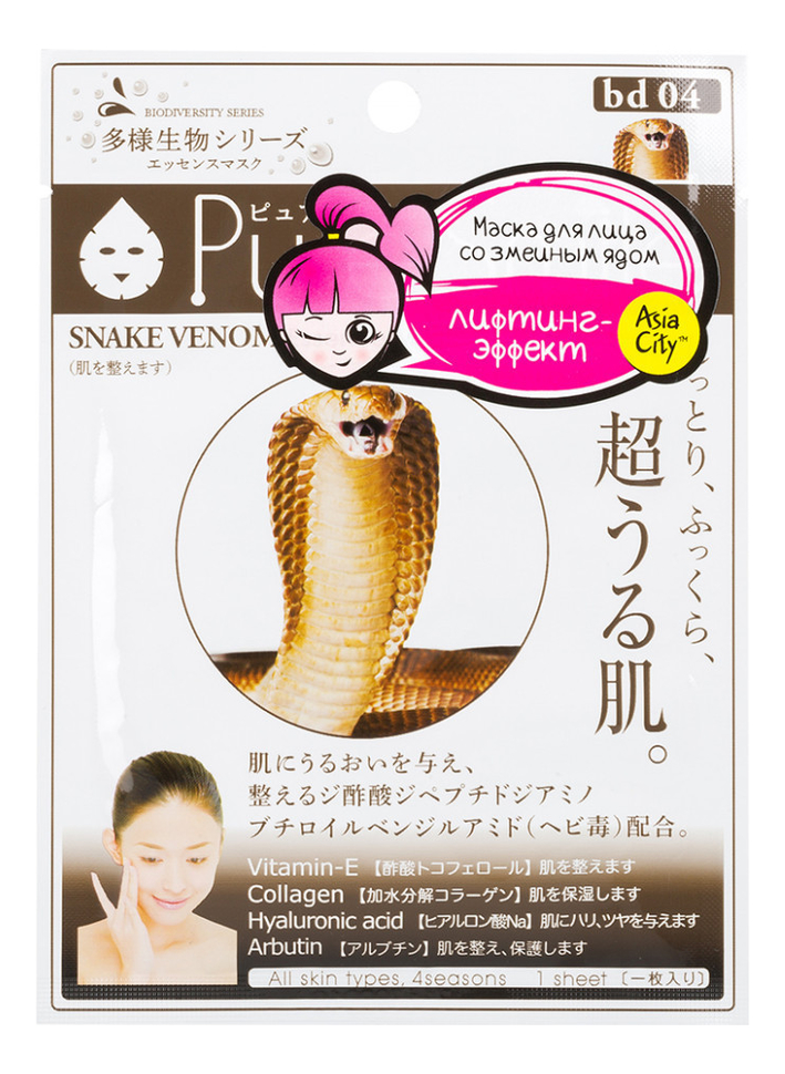 Маска для лица со змеиным ядом Pure Smile Snake Venom Essence Mask 30г