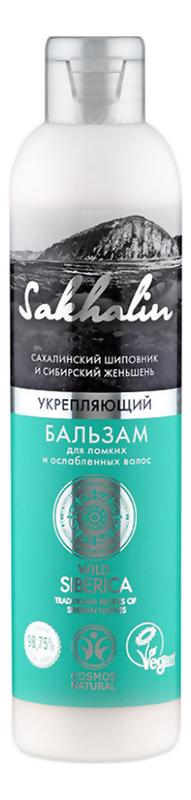 Бальзам для волос укрепляющий Sakhalin 250мл (сахалинский шиповник и масло облепихи) natura siberica шампунь sakhalin укрепляющий для ломких и ослабленных волос 250 мл