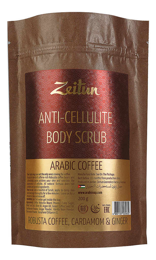 Антицеллюлитный скраб для тела Кофе по-арабски Anti-Cellulite Body Scrub: Скраб 200г скраб из спитого кофе от целлюлита