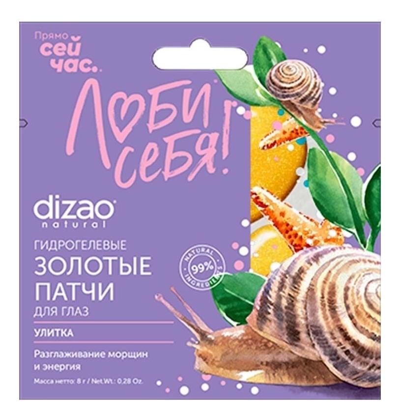 Купить Гидрогелевые золотые патчи для области вокруг глаз Улитка 8г: Патчи 1шт, Dizao