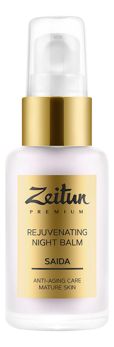 Ночной омолаживающий бальзам для лица Premium Saida Rejuvenating Night Balm 50мл