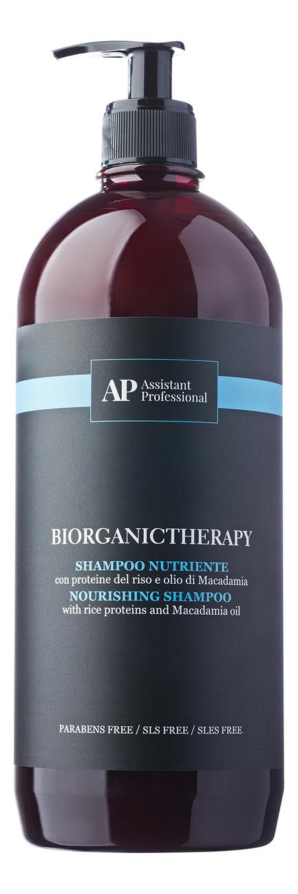 Восстанавливающий шампунь для волос Bio Organic Therapy Nourishing Shampoo: Шампунь 1000мл шампунь для волос l cosmetics organic clay с кембрийской глиной восстанавливающий с гидролатами