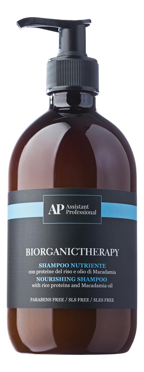 Восстанавливающий шампунь для волос Bio Organic Therapy Nourishing Shampoo: Шампунь 500мл шампунь для волос l cosmetics organic clay с кембрийской глиной восстанавливающий с гидролатами