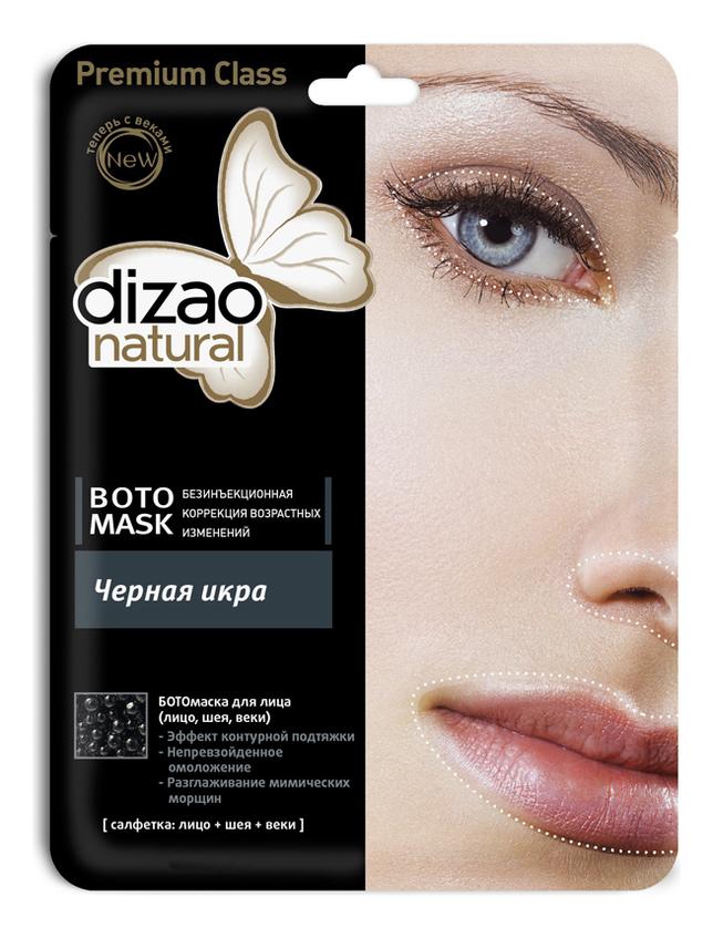 Маска для лица и шеи Черная икра Premium Class Boto Mask 28г