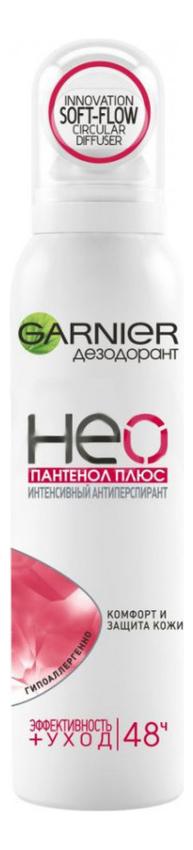 Дезодорант-спрей Нео 150мл (пантенол плюс), GARNIER  - Купить
