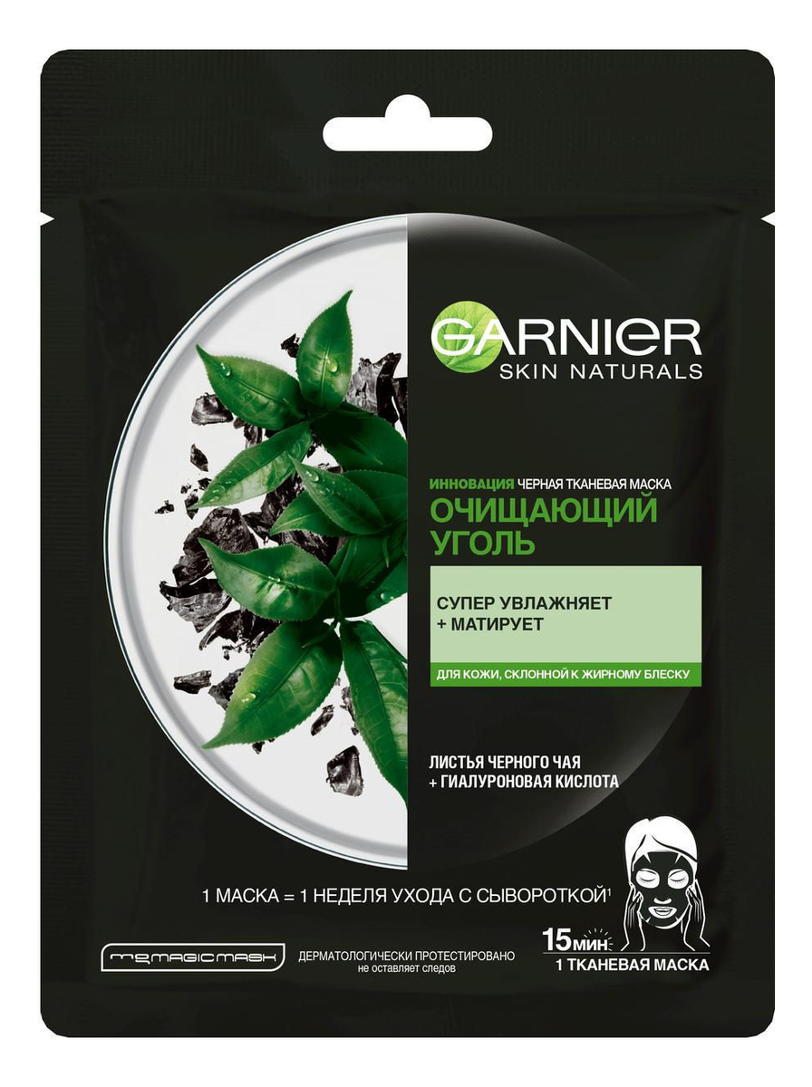 Фото - Тканевая маска для лица Очищающий уголь Skin Naturals 28г (черный чай) тканевая маска для лица очищающий уголь skin naturals 28г водоросли