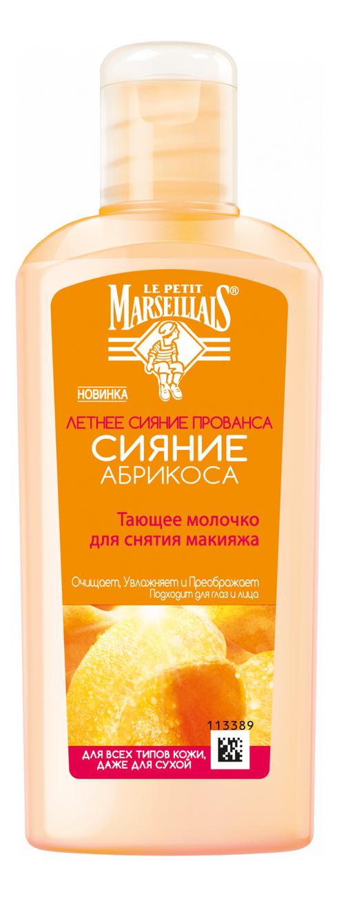 Тающее молочко для снятия макияжа Сияние Абрикоса 200мл