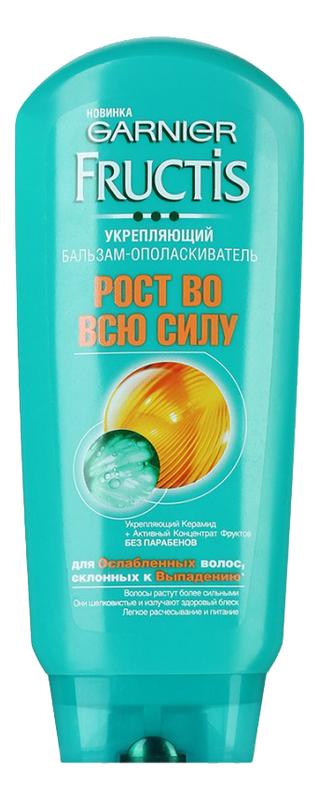 Бальзам-ополаскиватель для волос Рост во всю силу Fructis: Бальзам 400мл гарньер фруктис бальзам ополаскиватель для волос густые и роскошные garnier fructis