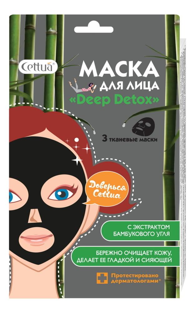Фото - Тканевая маска для лица с экстрактом бамбукового угля Deep Detox 3*32г acaci тканевая маска для лица с экстрактом древесного угля для очищения пор 23 мл