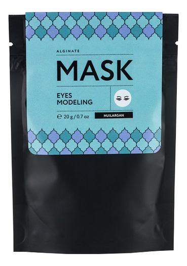 Маска против морщин для кожи вокруг глаз Alginate Mask Eyes Modeling 20г