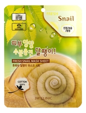 3W CLINIC Тканевая маска для лица с секретом улитки Fresh Snail Mask Sheet