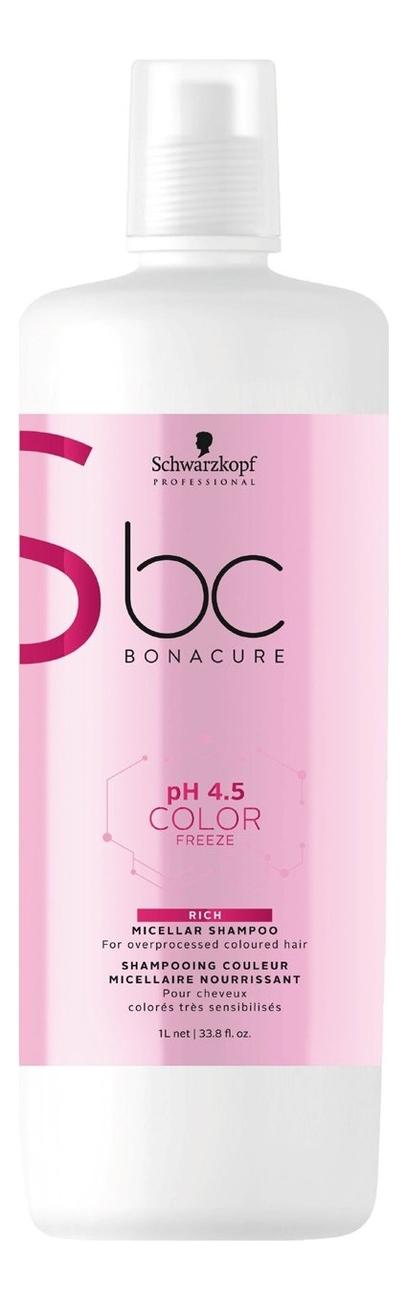 Мицеллярный обогащенный шампунь для волос BC pH 4.5 Color Freeze Rich Micellar Shampoo: Шампунь 1000мл