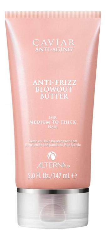 Крем-масло для контроля и гладкости волос Caviar Anti-Aging Anti-Frizz Blowout Butter 147мл фото