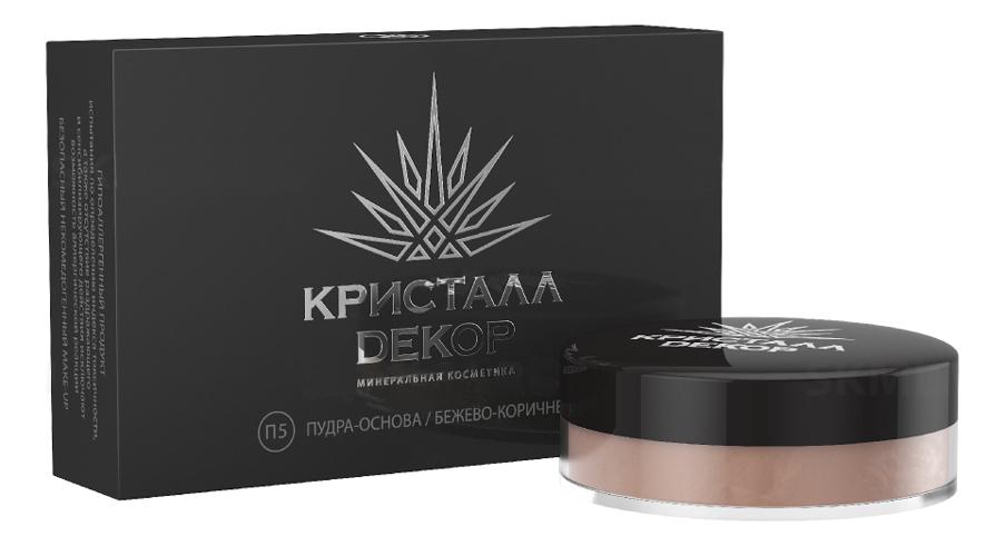 Тональная пудра-основа для макияжа лица Кристалл Dекор 10г: Бежево-коричневый (новый дизайн)