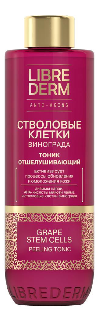 Купить Тоник отшелушивающий для лица Стволовые клетки винограда Grape Stem Cells Anti-Age 200мл, Librederm