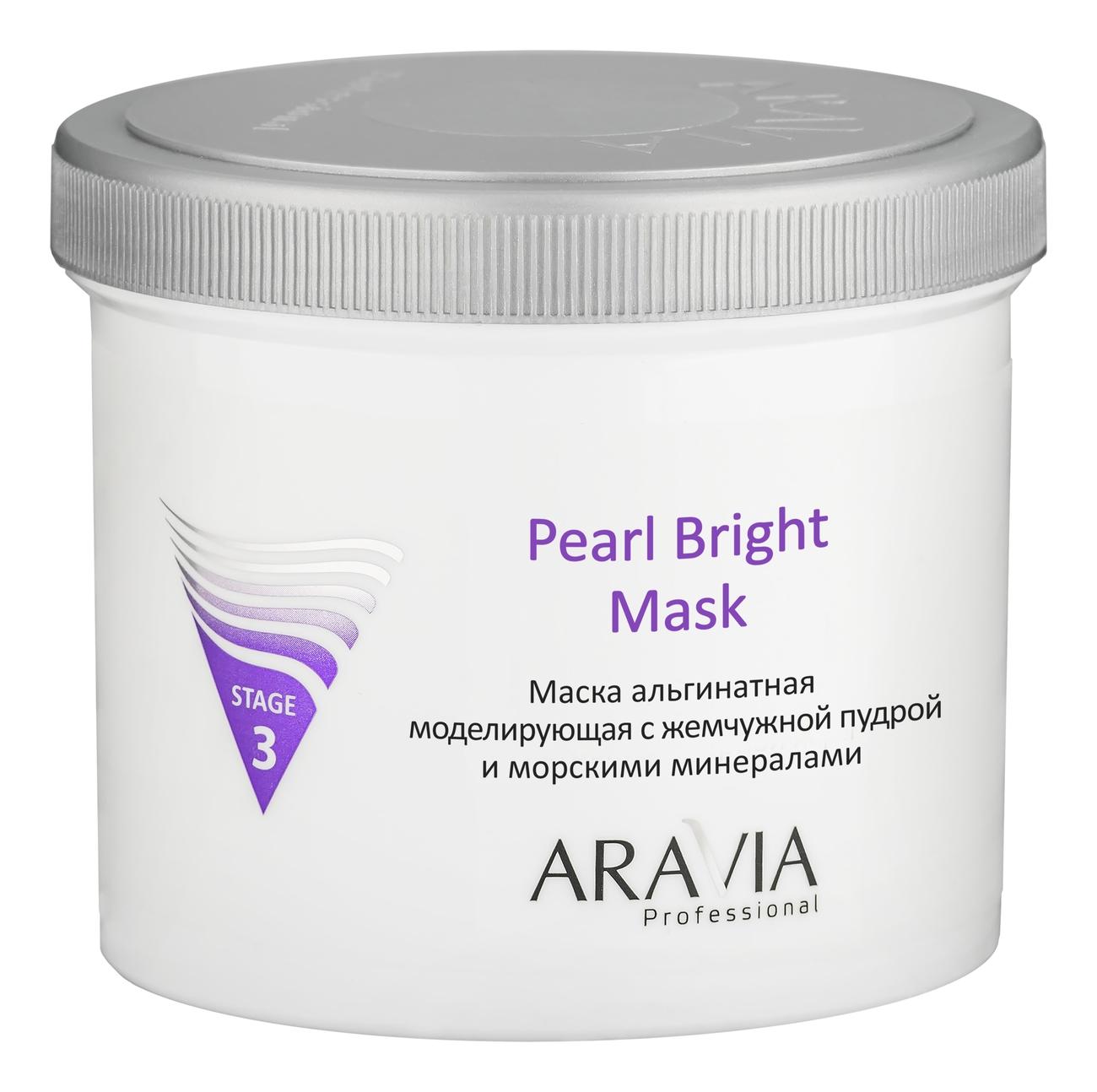 Маска альгинатная моделирующая Pearl Bright Mask Stage 3 550мл моделирующая маска